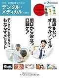 外来・訪問診療のためのデンタル・メディカルの接点 (別冊ザ・クインテッセンス)