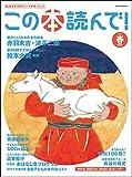 この本読んで! 78号(2021春号) (メディアパルムック)