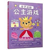 Corretly: princess games(Chinese Edition)