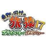 東野・岡村の旅猿 特別版&17 プライベートでごめんなさい…極楽とんぼとBBQの旅 プレミアム完全版 [DVD]