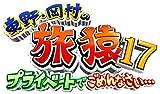 東野・岡村の旅猿 特別版&17 プライベートでごめんなさい… 再び都内で納涼スポット巡りの旅 プレミアム完全版