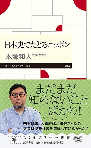 日本史でたどるニッポン (ちくまプリマー新書) - 本郷 和人