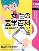 女性の医学百科―気になる体の悩みや症状がわかる (主婦の友新実用BOOKS)