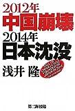 2012年中国崩壊 2014年日本沈没