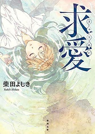 求愛 〈新装版〉 (徳間文庫)