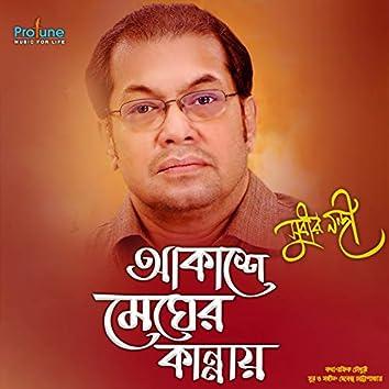 Akashe Megher Kannay