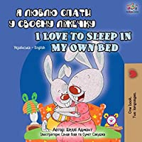 I Love to Sleep in My Own Bed (Ukrainian English Bilingual Book for Kids) (Ukrainian English Bilingual Collection)