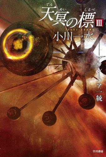 天冥の標 3 アウレーリア一統 (ハヤカワ文庫 JA) - 小川 一水