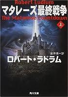 マタレーズ最終戦争〈上〉 (角川文庫)