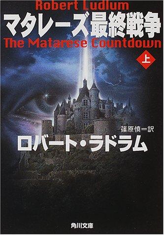マタレーズ最終戦争〈上〉 (角川文庫)の詳細を見る