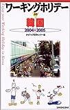 ワーキングホリデーin韓国〈2004‐2005〉