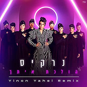(Yinon Yahel  Remix )הולכת איתך (Remix)