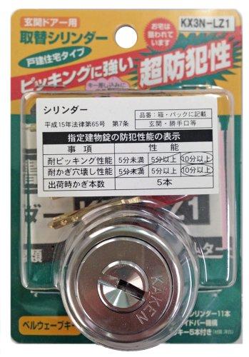 家研販売 取替シリンダー(MIWA適合品) KX3N-LZ1シルバー