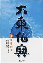 大乗仏典〈4〉法華経I (1) (中公文庫)