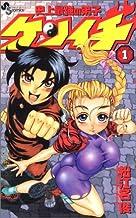 史上最強の弟子ケンイチ (1) (少年サンデーコミックス)