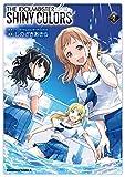 アイドルマスター シャイニーカラーズ(2) (角川コミックス・エース)