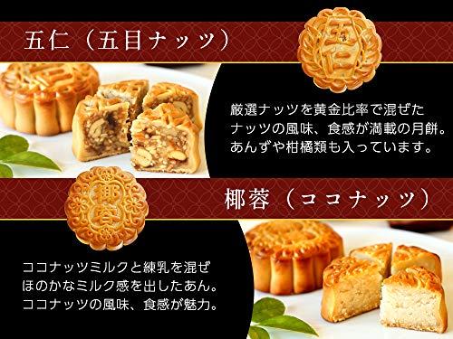 月餅横浜中華街老舗手焼き大月餅選べる6種類1個お菓子中華菓子スイーツ(栗子(クリ))