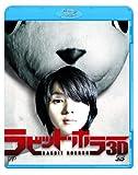 ラビット・ホラー3D [Blu-ray] image