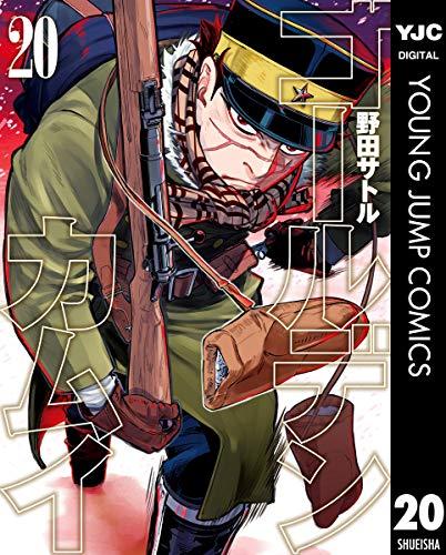 ゴールデンカムイ 20 (ヤングジャンプコミックスDIGITAL)