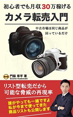 kamera (Japanese Edition)