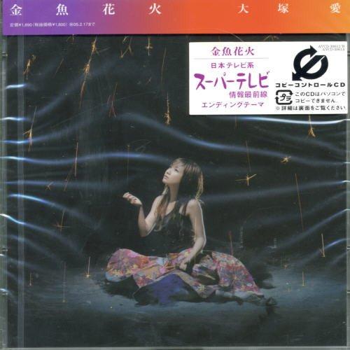 金魚花火(DVD付)(CCCD)