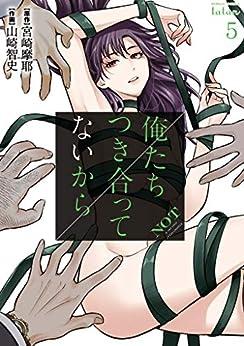 [宮崎摩耶, 山崎智史]の俺たちつき合ってないから 5巻 (タタンコミックス)