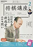 NHK将棋講座 2021年 02 月号 [雑誌]