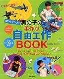 超かっこいい!男の子の手作り自由工作BOOK