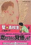 聖・高校生 (8) (ヤングキングコミックス)