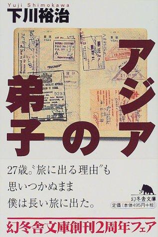 アジアの弟子 (幻冬舎文庫)