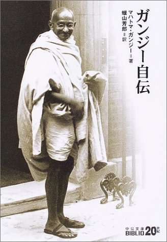 ガンジー自伝 (中公文庫BIBLIO20世紀)の詳細を見る
