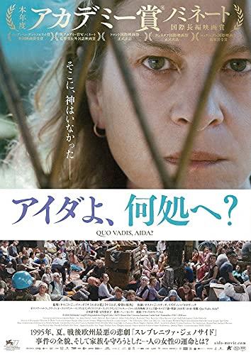 映画チラシ『アイダよ、何処へ?』5枚セット+おまけ最新映画チラシ3枚