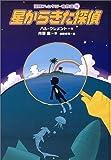 星からきた探偵 (冒険ファンタジー名作選 18)