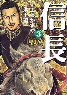 信長3 (MFコミックス)