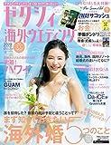 ゼクシィ海外ウエディング 2020 Summer&Autumn (リクルートムック)