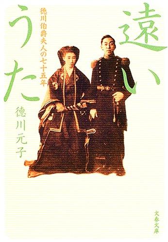 徳川伯爵夫人の七十五年 遠いうた (文春文庫)