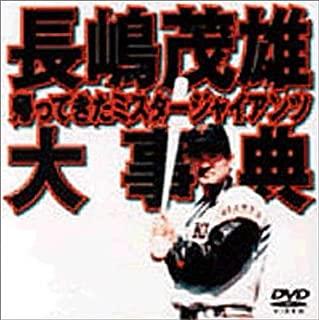 長嶋茂雄大事典~帰ってきたミスタージャイアンツ~ [DVD]