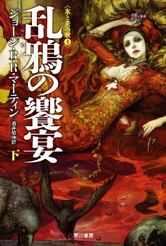 乱鴉の饗宴 (下) (ハヤカワ文庫SF)