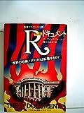 Rドキュメント―陰謀サスペンス小説 (1976年) (ワニの本―海外ベストセラーズ)