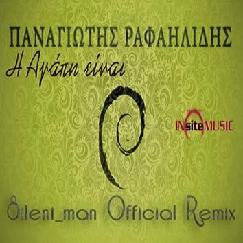 I agapi einai (official remix)