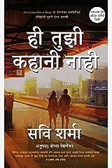 Hee Tujhi Kahani Naahi - This is not your story (Marathi) (Marathi Edition) Kindle Edition