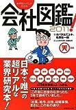 業界別カイシャの正体 会社図鑑!2011 天の巻
