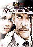 針の眼 [DVD]