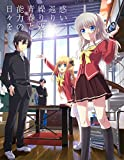 Poster Charlotte Anime (11 x 17)