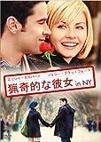 猟奇的な彼女 in NY[DVD]