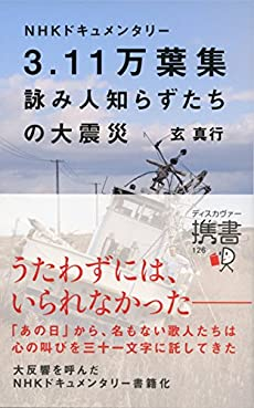 NHKドキュメンタリー 3.11万葉集 詠み人知らずたちの大震災』|感想 ...