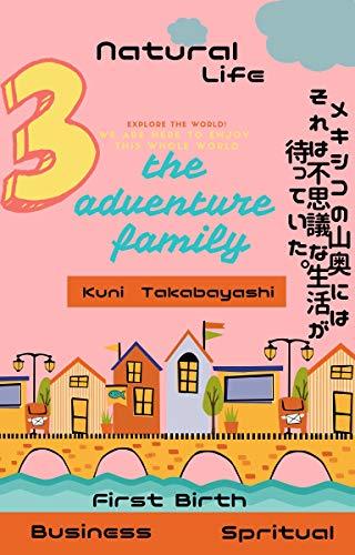冒険家族3: 新時代ノマドファミリーの歩み (旅本、人生本)