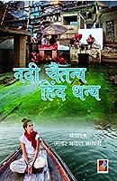 Nadi Chaitanya, Hind Dhanya