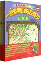 Kanji literacy ladder tree picture book ( Set of 6 )(Chinese Edition)