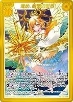 【シークレット】ゼクス Z/X E25-084 進め、絢爛の世界 (R レア) ミラクル!オール☆ゼクスターズ (E-25)